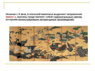 Начиная с X века, в японской живописи выделяют направление ямато-э, картины п