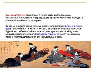 Культура Японии сложилась в результате исторического процесса, начавшегося с
