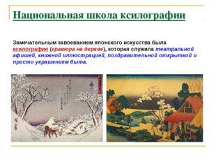 Национальная школа ксилографии Замечательным завоеванием японского искусства