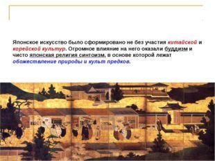 Японское искусство было сформировано не без участия китайской и корейской кул