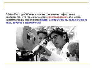 В 50-е-60-е годы ХХ века японского кинематограф активно развивается. Эти годы