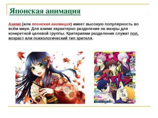 Японская анимация Аниме (или японская анимация) имеет высокую популярность во