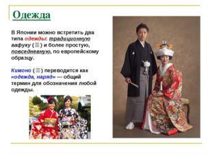 Одежда В Японии можно встретить два типа одежды: традиционную вафуку (和服)