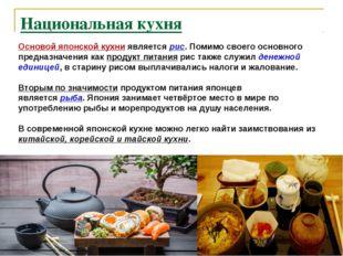 Национальная кухня Основой японской кухни является рис. Помимо своего основно