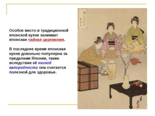 Особое место в традиционной японской кухне занимает японская чайная церемония