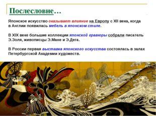 Послесловие… Японское искусство оказывает влияние на Европу с ХII века, когда