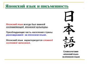 Японский язык и письменность Японский язык всегда был важной составляющей япо