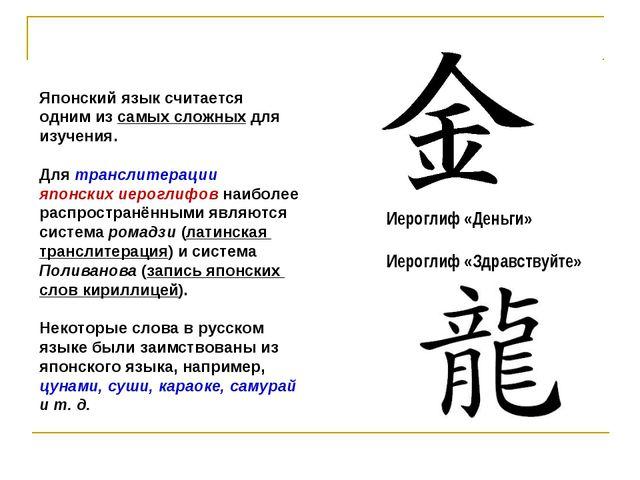 Иероглиф «Деньги» Иероглиф «Здравствуйте» Японский язык считается одним из са...