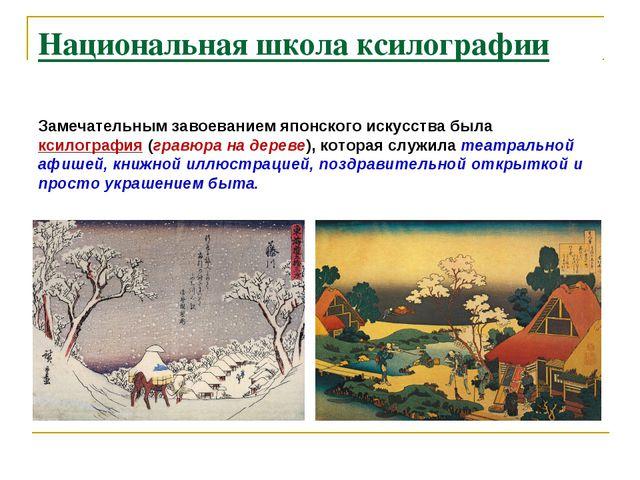 Национальная школа ксилографии Замечательным завоеванием японского искусства...