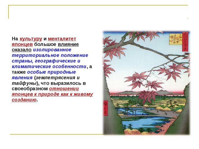На культуру и менталитет японцев большое влияние оказало изолированное террит...
