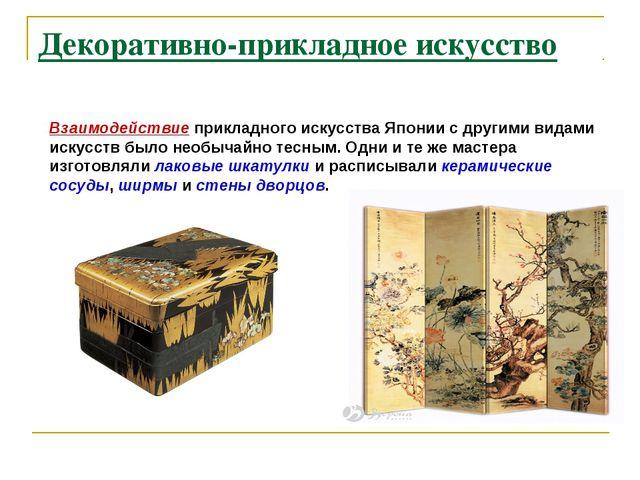 Декоративно-прикладное искусство Взаимодействие прикладного искусства Японии...