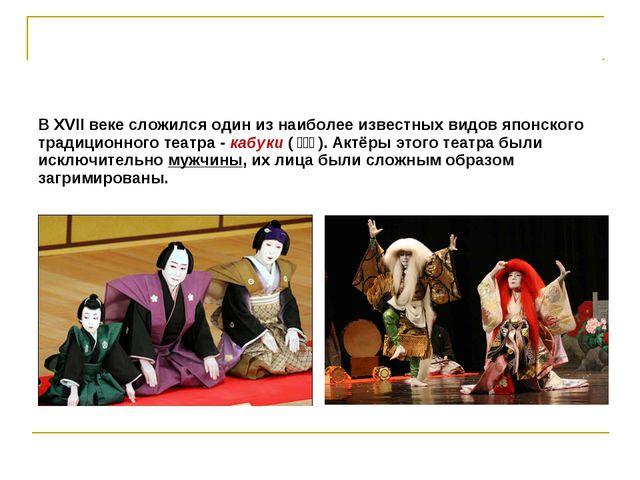 В XVII веке сложился один из наиболее известных видов японского традиционного...