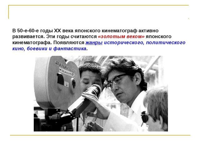 В 50-е-60-е годы ХХ века японского кинематограф активно развивается. Эти годы...