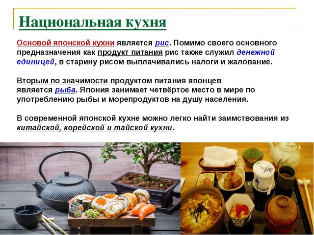 Национальная кухня Основой японской кухни является рис. Помимо своего основно...