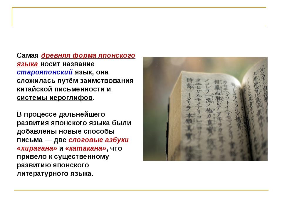 Самая древняя форма японского языка носит название старояпонский язык, она сл...
