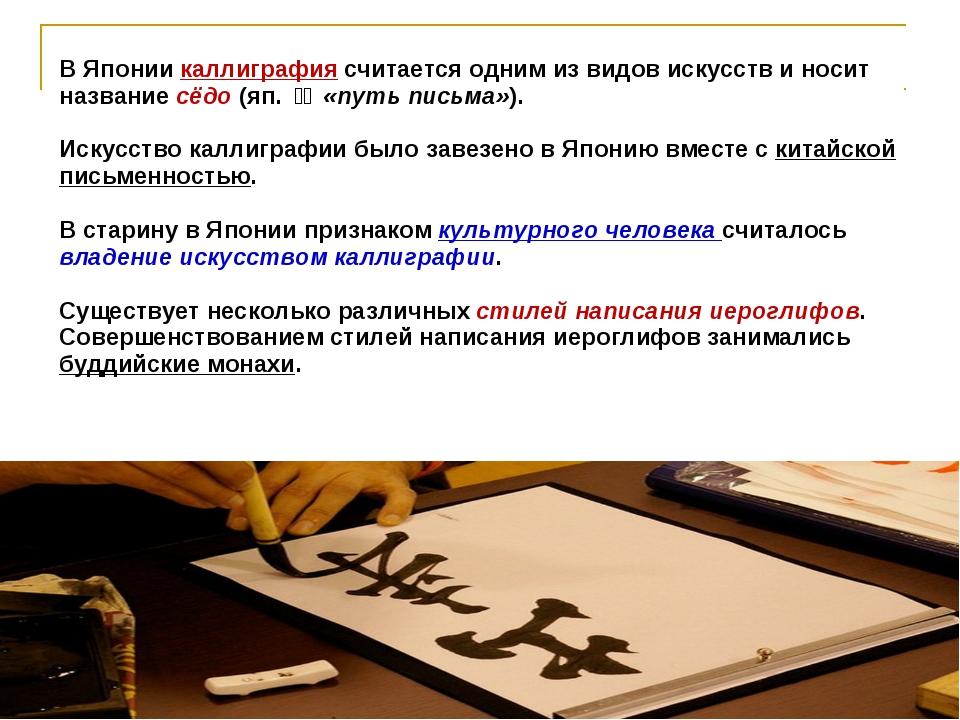 В Японии каллиграфия считается одним из видов искусств и носит название сёдо...
