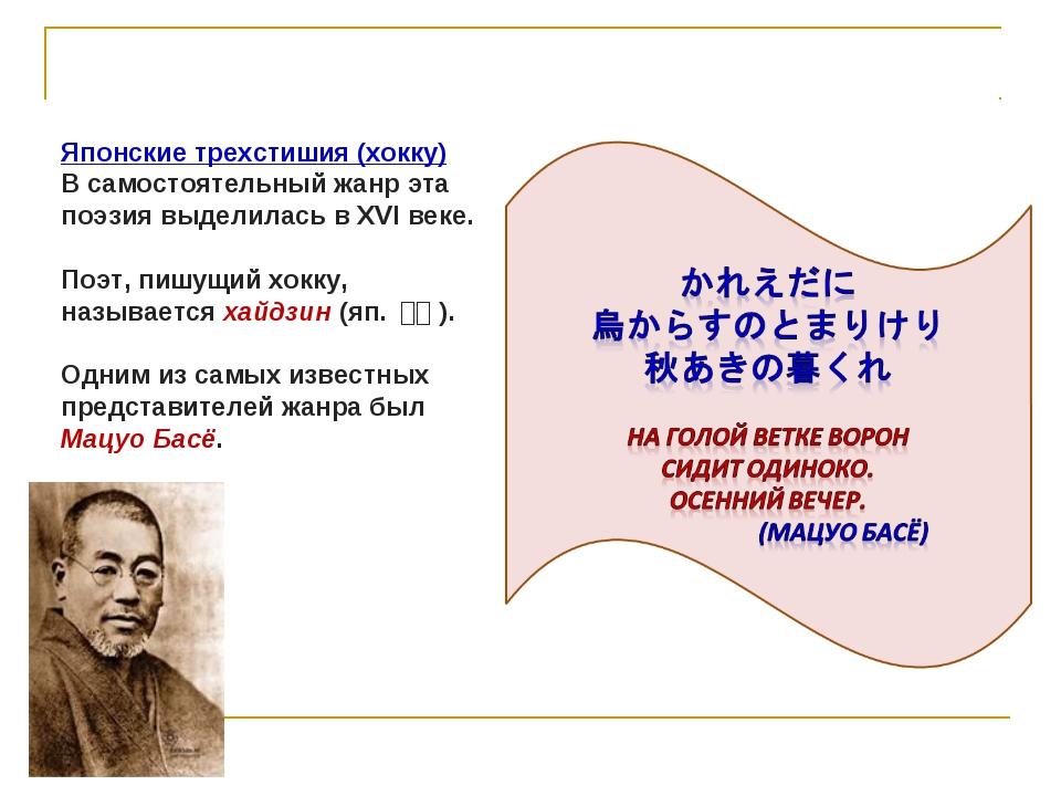 Японские трехстишия (хокку) В самостоятельный жанр эта поэзия выделилась в X...