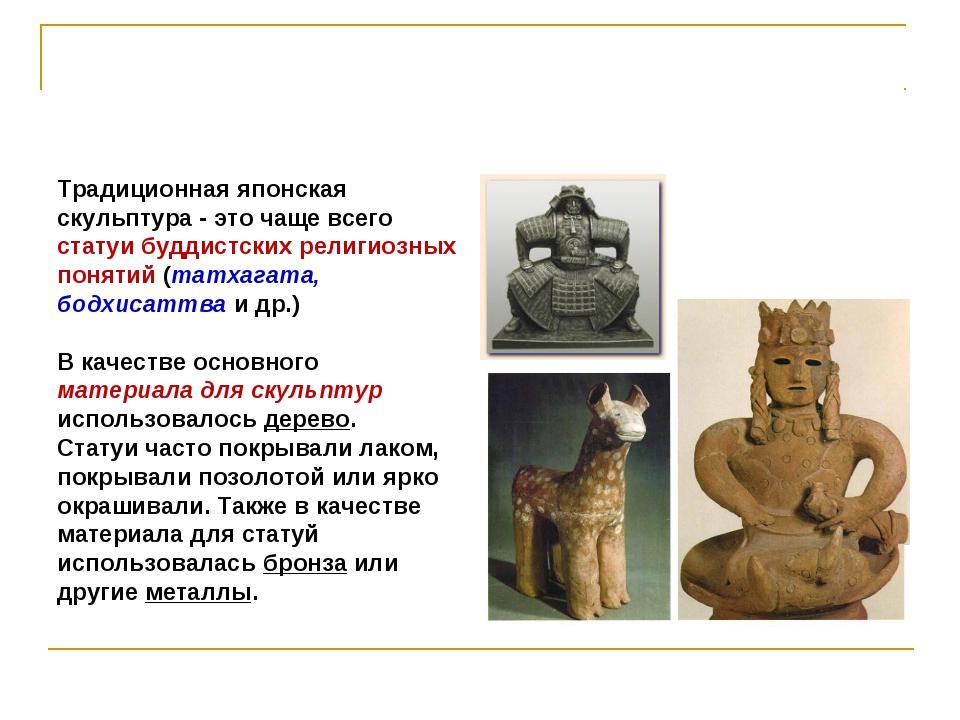 Традиционная японская скульптура- это чаще всего статуи буддистских религиоз...