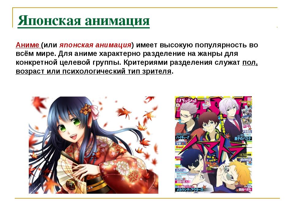 Японская анимация Аниме (или японская анимация) имеет высокую популярность во...