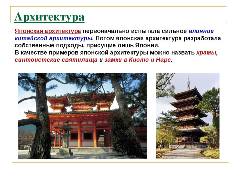 Архитектура Японская архитектура первоначально испытала сильное влияние китай...