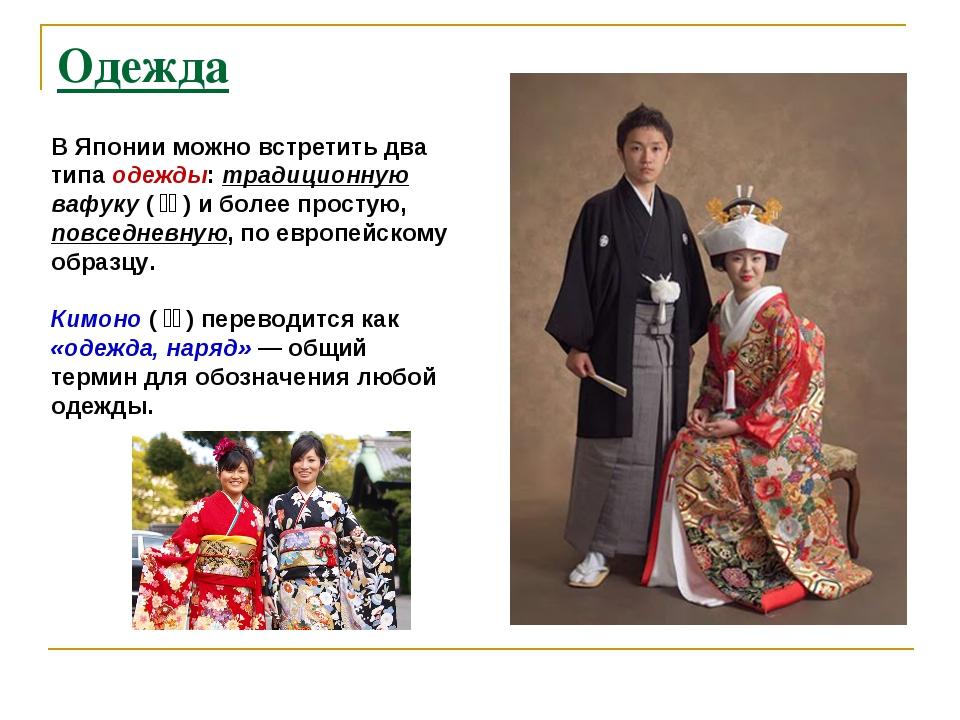 Одежда В Японии можно встретить два типа одежды: традиционную вафуку (和服)...