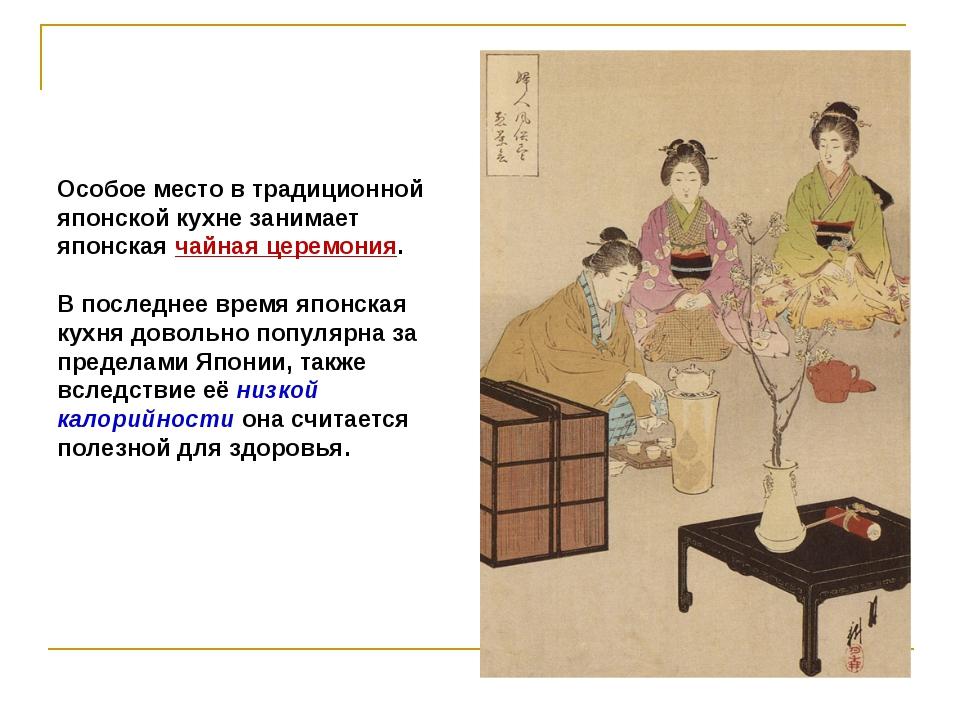 Особое место в традиционной японской кухне занимает японская чайная церемония...
