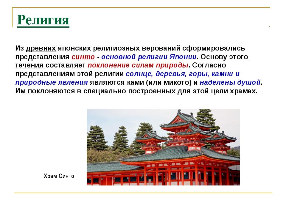 Религия Из древних японских религиозных верований сформировались представлени...