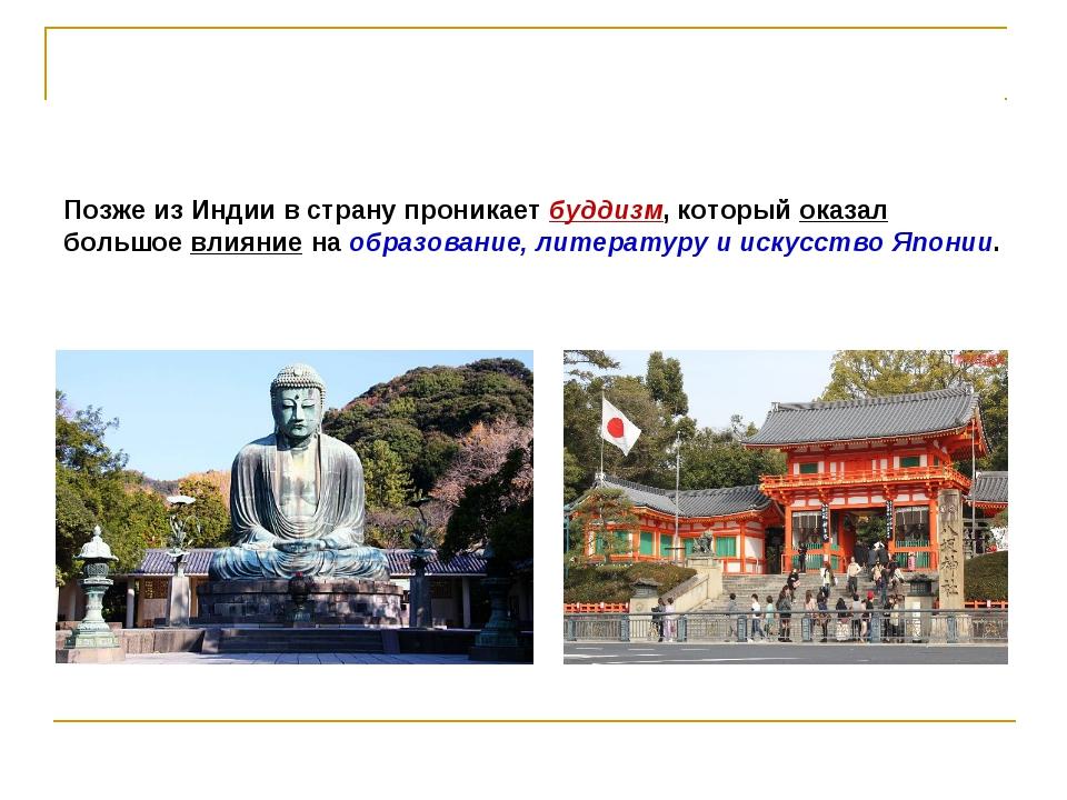 Позже из Индии в страну проникает буддизм, который оказал большое влияние на...