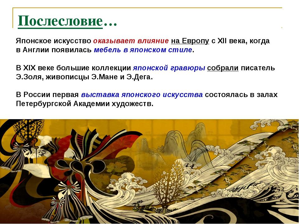 Послесловие… Японское искусство оказывает влияние на Европу с ХII века, когда...