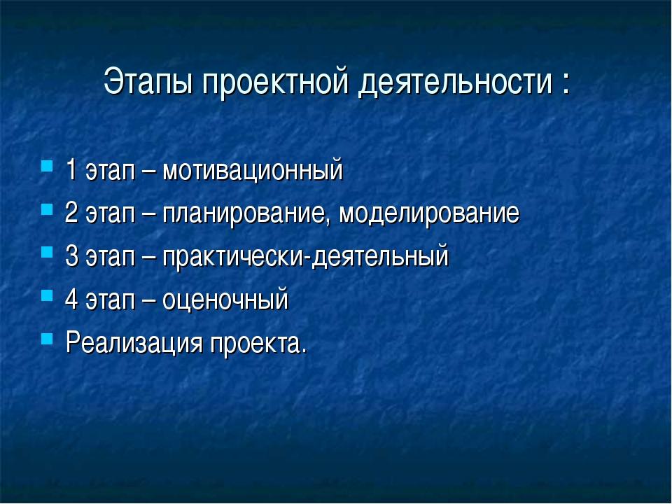 Этапы проектной деятельности : 1 этап– мотивационный 2 этап– планирование,...