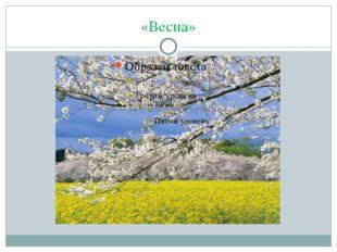 «Весна»