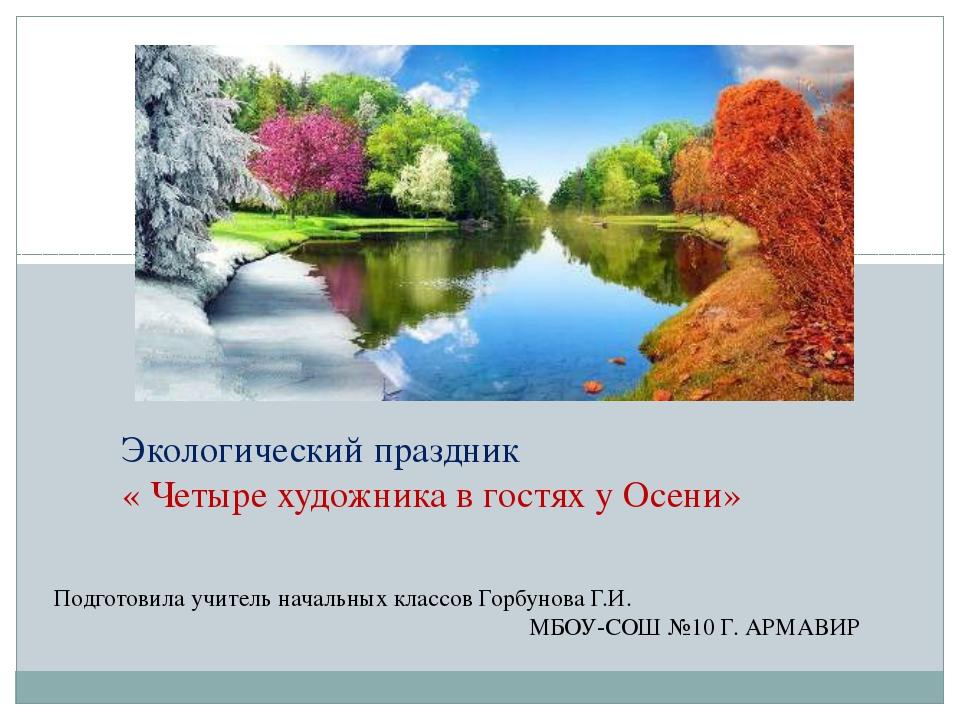 Экологический праздник « Четыре художника в гостях у Осени» Подготовила учит...