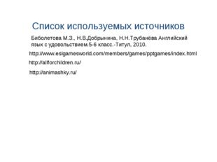 http://www.eslgamesworld.com/members/games/pptgames/index.html Список использ