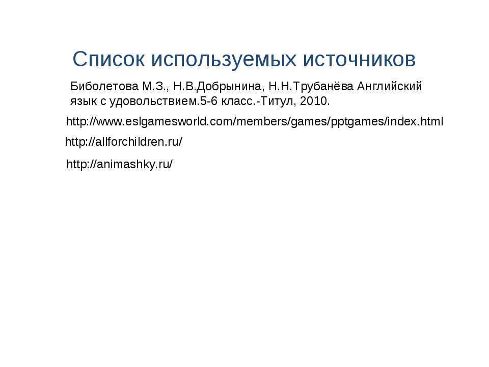 http://www.eslgamesworld.com/members/games/pptgames/index.html Список использ...