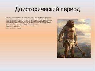 Доисторический период Доисторический период описывает историю человечества до