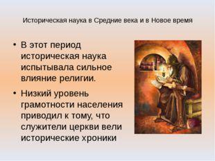Историческая наука в Средние века и в Новое время В этот период историческая