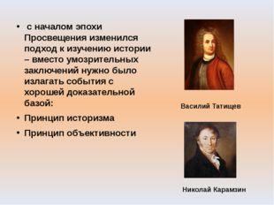 с началом эпохи Просвещения изменился подход к изучению истории – вместо умо
