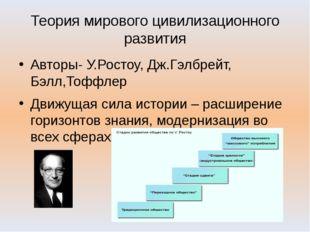 Теория мирового цивилизационного развития Авторы- У.Ростоу, Дж.Гэлбрейт, Бэлл
