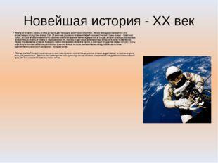 Новейшая история - XX век Новейшая история с начала 20 века до наших дней нас