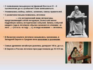 С появлением письменности( Древний Восток в IV – II тысячелетие до н.э.)собы