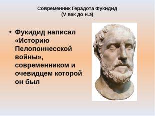 Современник Герадота Фукидид (V век до н.э) Фукидид написал «Историю Пелопонн