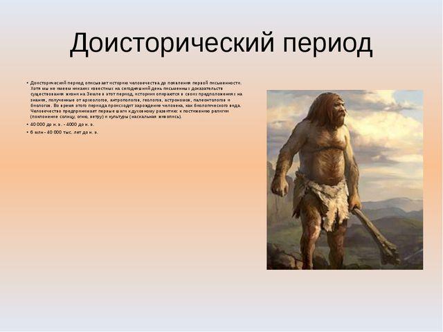 Доисторический период Доисторический период описывает историю человечества до...