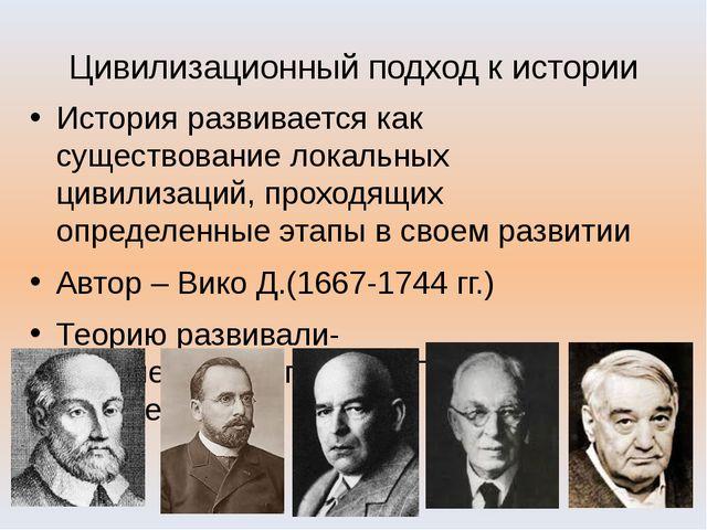 Цивилизационный подход к истории История развивается как существование локаль...
