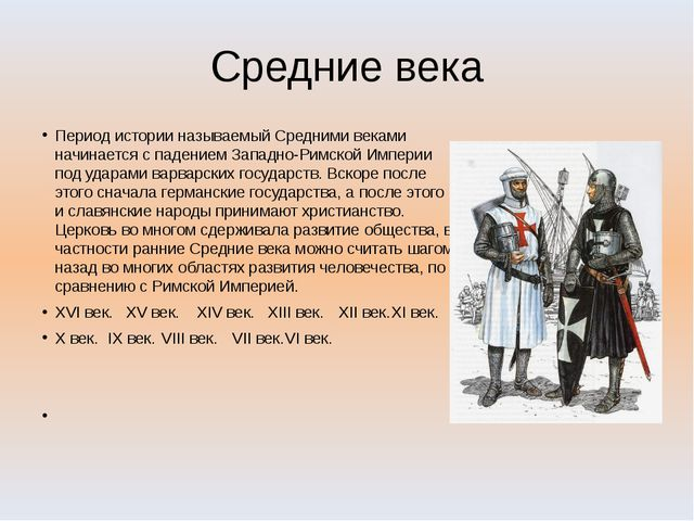 Средние века Период истории называемый Средними веками начинается с падением...