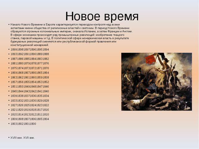 Новое время Начало Нового Времени в Европе характеризуется переходом контроля...