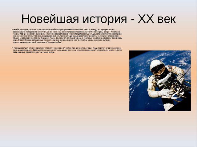 Новейшая история - XX век Новейшая история с начала 20 века до наших дней нас...