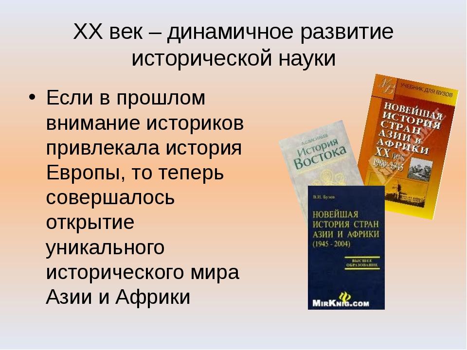 XX век – динамичное развитие исторической науки Если в прошлом внимание истор...