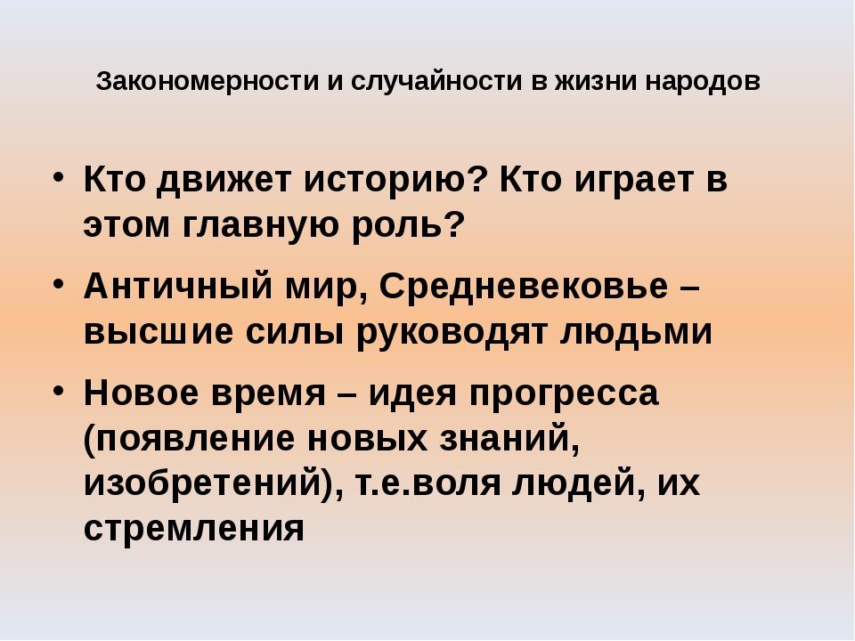 Закономерности и случайности в жизни народов Кто движет историю? Кто играет в...