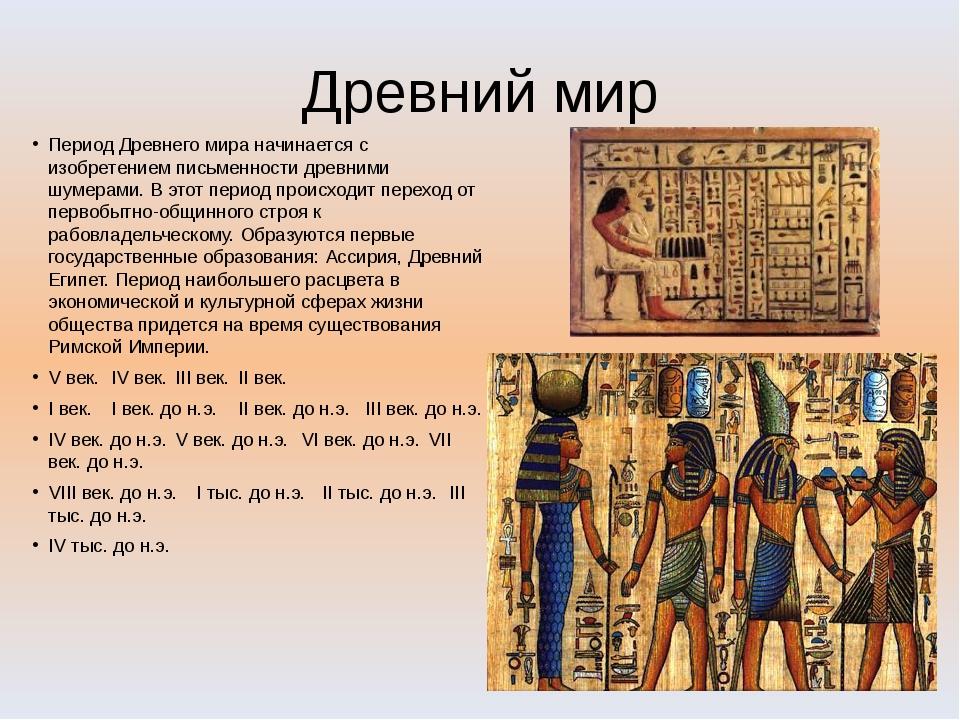 Древний мир Период Древнего мира начинается с изобретением письменности древн...