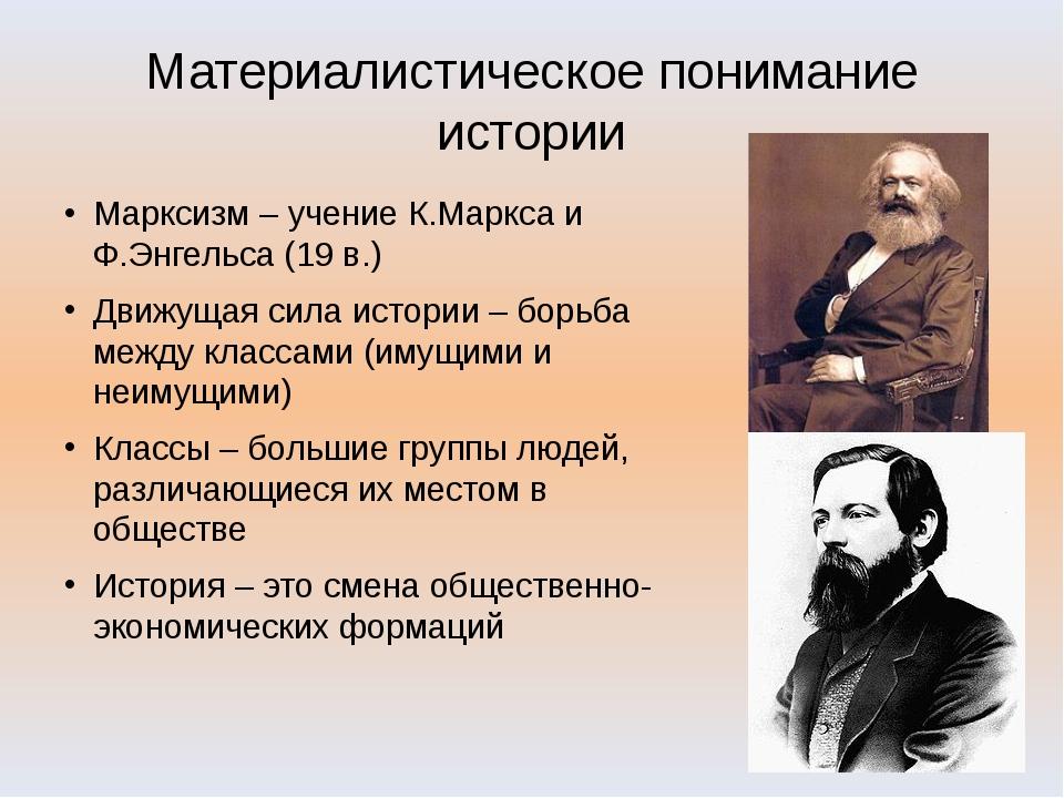 Материалистическое понимание истории Марксизм – учение К.Маркса и Ф.Энгельса...